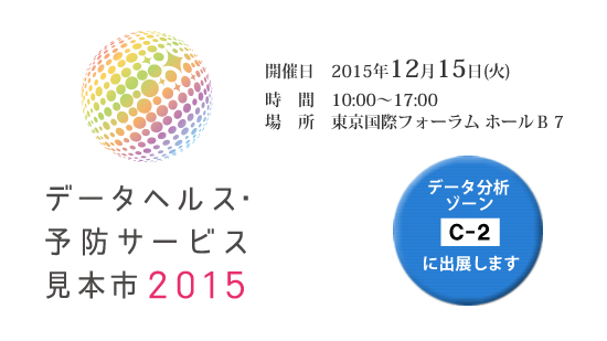 datehealth2015